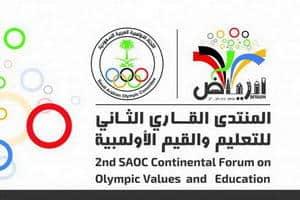 المنتدى القاري الثاني للتعليم و القيم الأولمبية