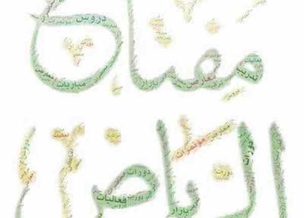 RiyadhKeyLogo