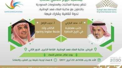 ندوة ثقافية بمكتبة الملك فهد الوطنية بمناسبة اليوم العالمي للكتاب
