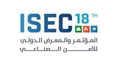 المؤتمر والمعرض الدولي الثامن عشر للأمن الصناعي