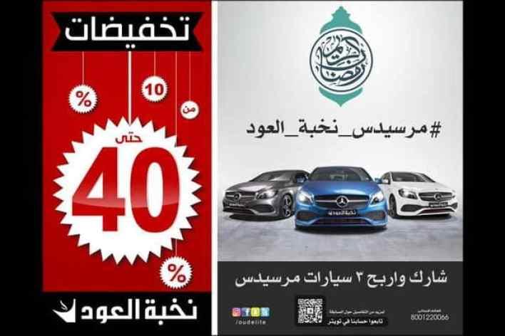 """3 سيارات مرسيديس فئة A من """"نخبة العود"""" لجمهورها في مسابقتها الرمضانية الضخمة"""