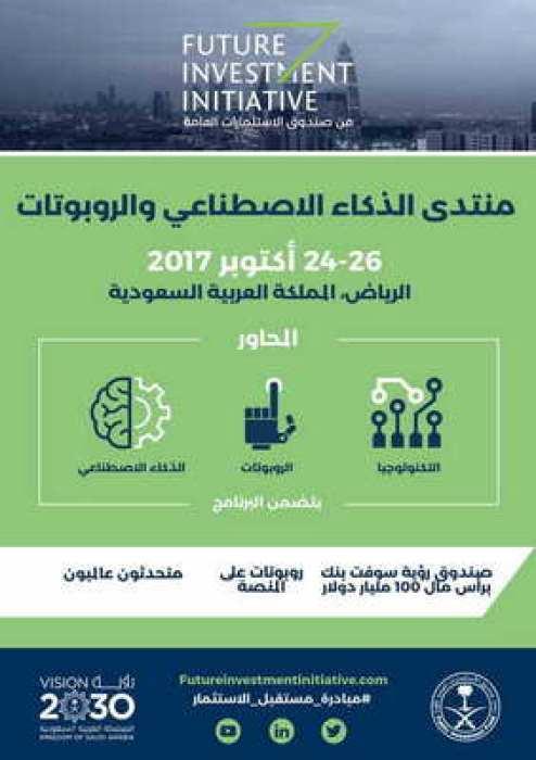 مبادرة مستقبل الإستثمار