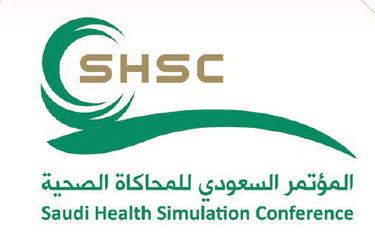 المؤتمر السعودي للمحاكاة الصحية