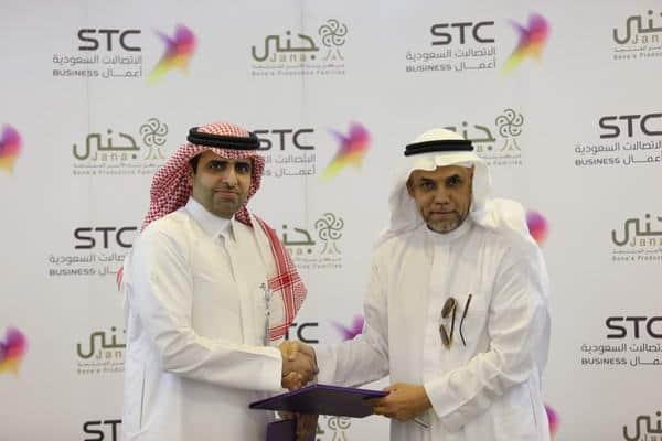 "STC أعمال توقع اتفاقيتين في مجال الحلول التقنية المبتكرة مع""جنى"" لبناء الأسر المنتجة و اليمامة"