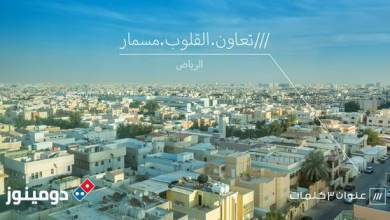 Location Technology Company what3words Partners with Domino's Pizza for Faster and Easier Delivery in Saudi Arabia