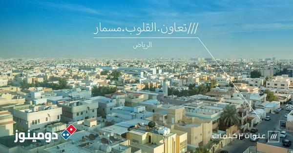 """شركة تكنولوجيا المواقع """"عنوان۳كلمات"""" تتشارك مع دومينوز بيتزا من أجل توصيل أسرع وأسهل في المملكة العربية السعودية"""