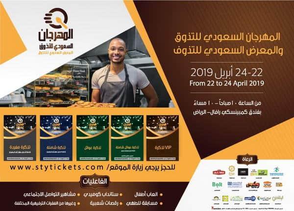 المعرض السعودي للتذوق يطلق جائزة التميز السعودي بالطبخ بانواعها بمشاركة اكثر من ١٠٠ جهة في كمبنسكي
