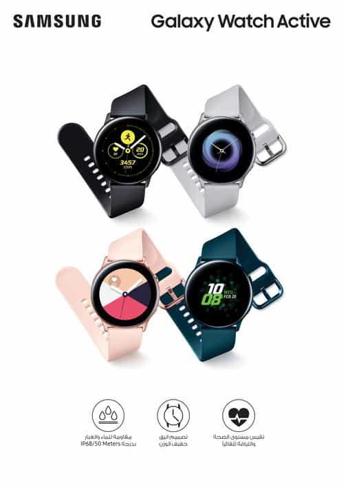 ساعة Galaxy Watch Active من سامسونج...وظائف صحية ومستوى جديد من الأناقة