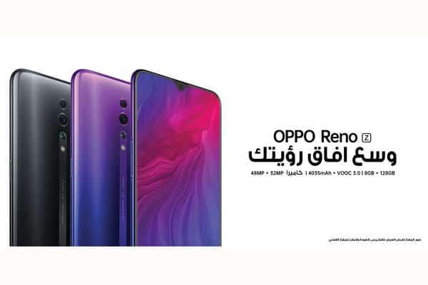 Oppo تطلق هاتف Reno Z الجديد في المملكة العربية السعودية