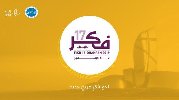 """""""فكر17"""" يناقش في الظهران بالسعودية التحدّيات التي يعيشها العالَم العربي وسبل مواجهتها"""