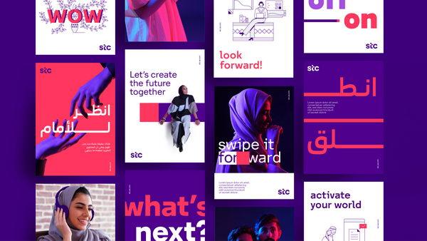 إنتربراند العالمية: نفخر بتطوير العلامة التجاريّة لـ stc أفضل شركة رقمية في منطقة الشرق الأوسط وشمال إفريقيا