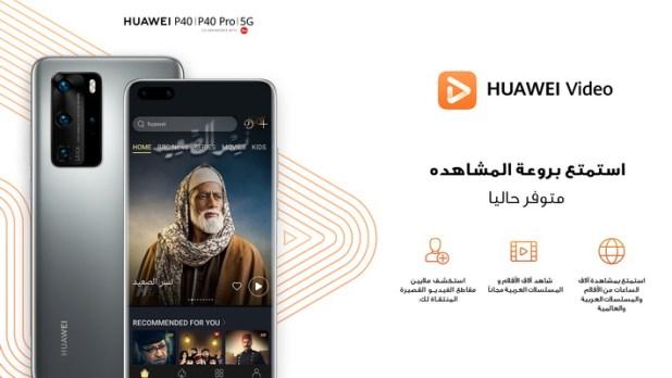"""إطلاق """"هواوي فيديو"""" في السعودية لتوفير المزيد من الترفيه عالي الجودة للمستخدمين"""