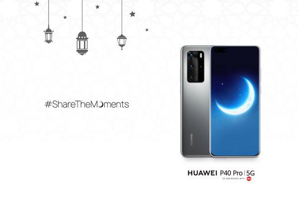 7 أشياء يمكنك الاستمتاع بممارستها في شهر رمضان مع هاتف HUAWEI P40 Pro