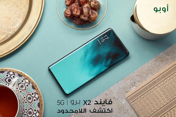 """أوبو تطلق هاتفها الرائد """"فايند X2 برو """" بتقنيات الجيل الخامس في سوق الإمارات بالشراكة مع """"اتصالات"""""""