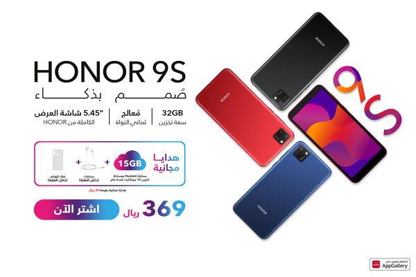 HONOR تطلق هاتف HONOR 9S الجديد الملائم لجميع الميزانيات والعديد من الميزات المتطورة في المملكة العربية السعودية