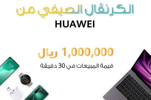 """هواوي تعلن عن نجاح """"الكرنفال الصيفي من هواوي"""" أول حدث رقمي تفاعلي للمستهلكين في المملكة العربية السعودية"""
