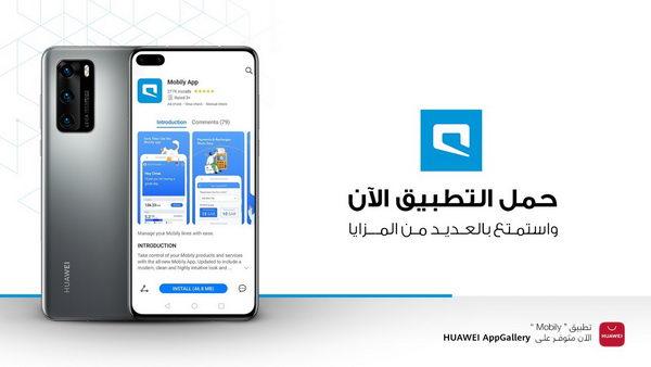 متجر HUAWEI AppGallery يستمرّ بالنموّ ويضمّ تطبيق إحدى شركات  الاتصالات الرائدة في السعودية