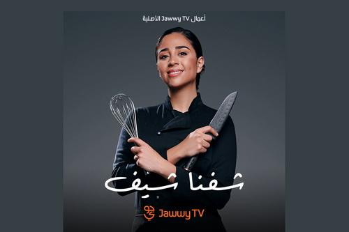 """""""جوّي TV"""" تكشف عن أحدث إنتاجاتها الأصلية «شفنا شيف»"""