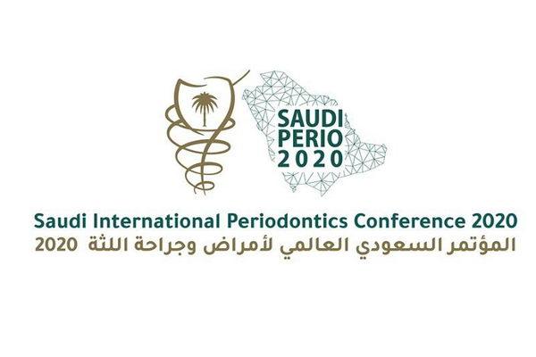 الجمعية السعودية لأمراض وجراحة اللثة تطلق مؤتمرها الأول الخميس المقبل