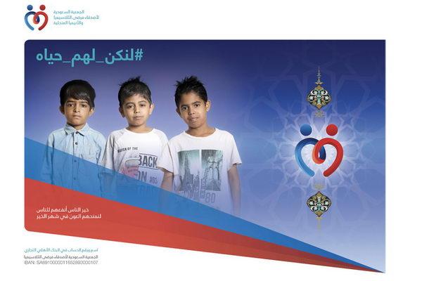 """الجمعية السعودية لأصدقاء مرضى الثلاسيميا والأنيميا المنجلية تطلق حملة تعريفية """"لنكن لهم حياة """" خلال الشهر الكريم"""