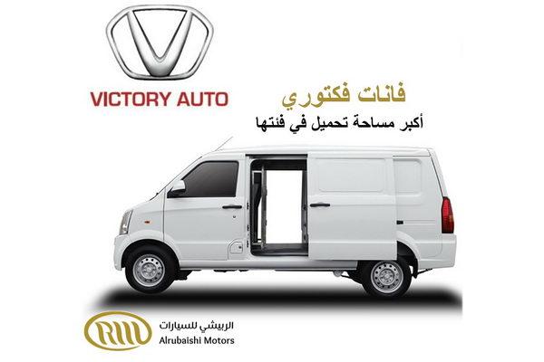 الربيشي للسيارات - Alrubaishi Motors   الوكيل الحصري بالمملكة العربية السعودية  لفانات فيكتوري الصينية   وفانات جوي لونق الديزل تدشن  شعارها الجديد.