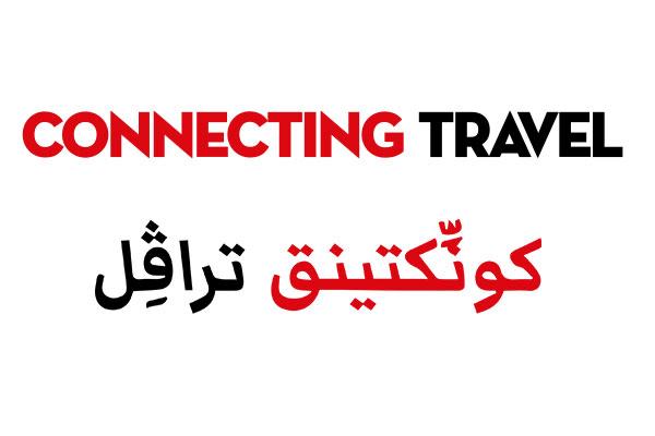 مجموعة باورهاوس الاعلامية العالمية بتدشين مجموعة كونيكتينق الاعلامية في الشرق الأوسط للمساعدة في دعم أهداف السياحة في المملكة العربية السعودية