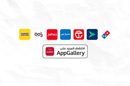 AppGallery يسهل التسوق الإلكتروني بالمملكة العربية السعودية عبر مجموعة واسعة من التطبيقات الجديدة الخاصة بأجهزة هواوي الذكية
