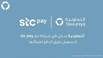 التعاونية للتأمين تتيح لعملائها خدمة الدفع الرقمي عبر stc pay