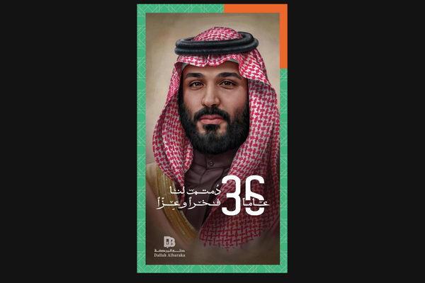 السعوديون يغردون محبةً في يوم ميلاد ولي العهد