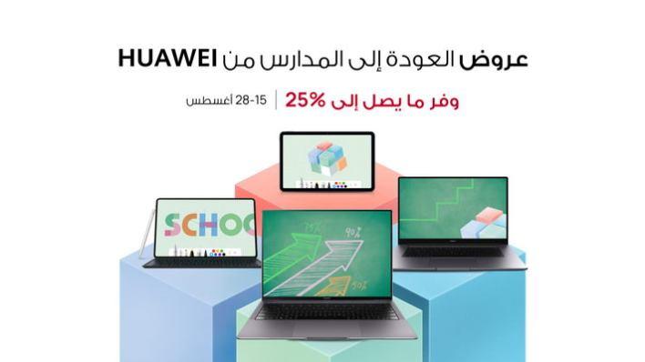 هواوي تعلن عن العروض الخاصة بموسم العودة إلى المدرسة للطلاب في المملكة العربية السعودية