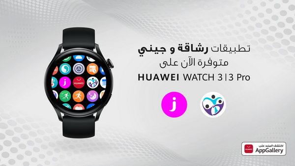 ساعتا HUAWEI WATCH 3 | 3 Pro: هواوي تستفيد من قدرات الأجهزة الفائقة للساعات الذكية الرائدة لتقديم المزيد من التطبيقات للمستخدمين
