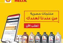 """""""شِلْ السعودية"""" تتكيَّف مع أساليب التسوُّق الجديدة بإقامة شراكة واعِدة مع 'أمازون'"""