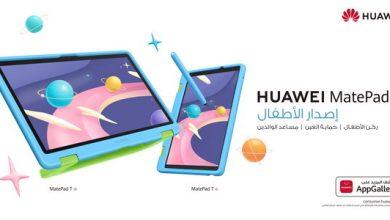 هواوي تقدّم جهازًا لوحيًا فريدًا وأكثر أمانًا للأطفال HUAWEI MatePad T Kids Edition