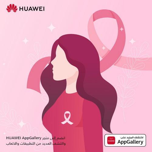 متجر HUAWEI AppGallery يطرح خمسة تطبيقات لمساعدتك على تقليل مخاطر الإصابة بسرطان الثدي