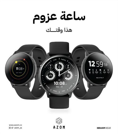 الشركة السعودية عزوم Azom تثري منتجاتها التكنولوجية بساعة ذكية Azom Watch