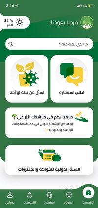 وزارة البيئة والمياه والزراعة تطلق النسخة الثانية لتطبيق مرشدك الزراعي