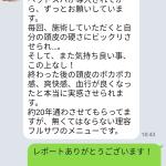 『鶴見・川崎でヘッドスパ。平日限定キャンペーン、嬉しい声が続々と。』