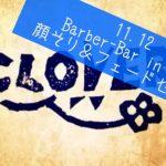 『【決定】11.12 Barber-Bar in 大阪( 中百舌鳥 CLOVER) 顔そりセミナー&体験会やります!!』