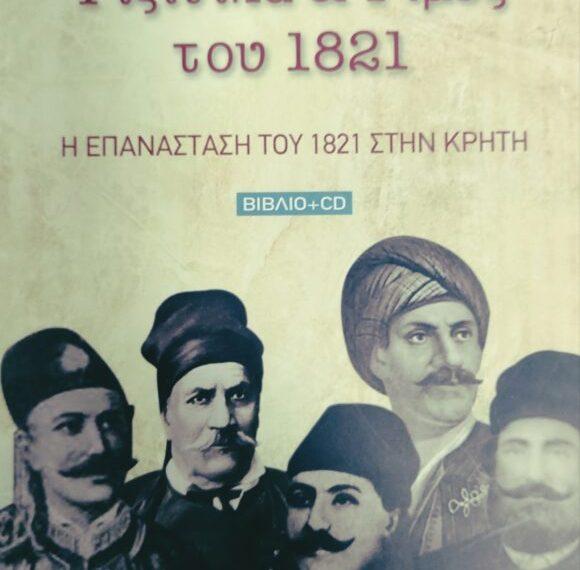Παρουσίαση βιβλίου Αντώνη Μαρτσάκη