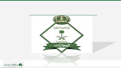 Photo of الجوازات السعودية تصدر تعليمات جديدة للمسافرين
