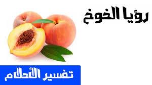 Photo of تفسير حلم الخوخ في المنام