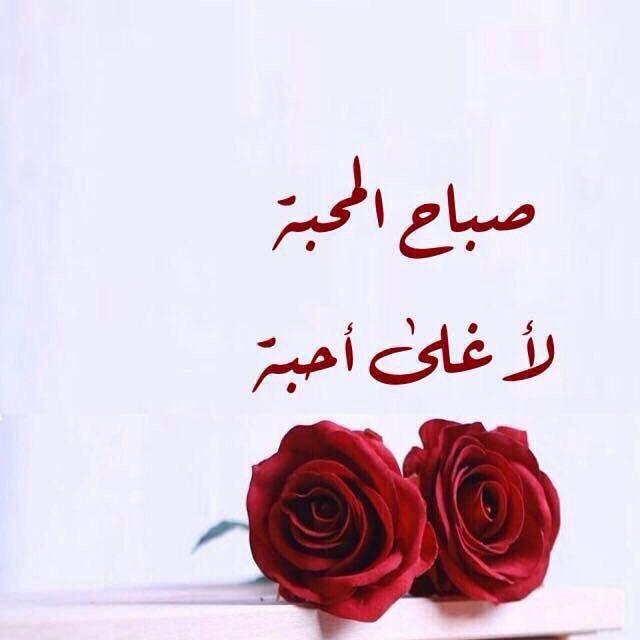 عبارات صباح الخير للحبيب | اشعار صباح الخير للحبيب  مجلة رجيم