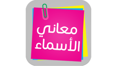 Photo of معانى اسماء الشباب حسب علم النفس