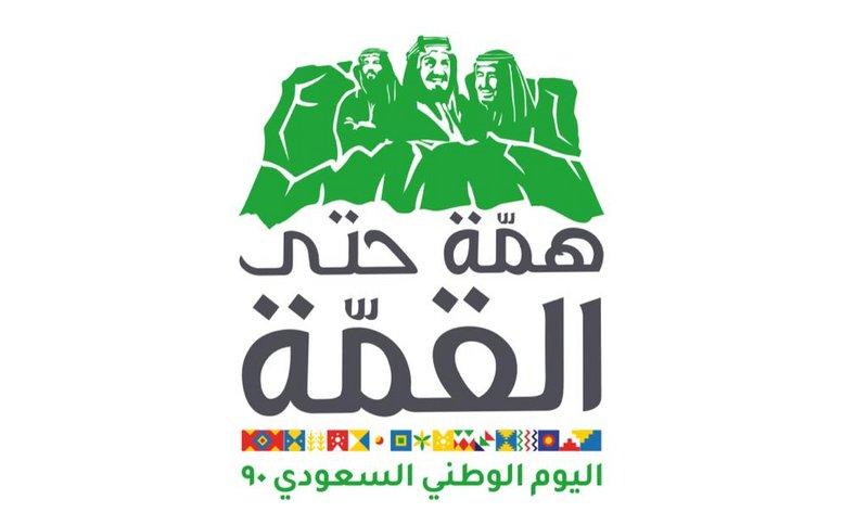 شعار اليوم الوطني 90