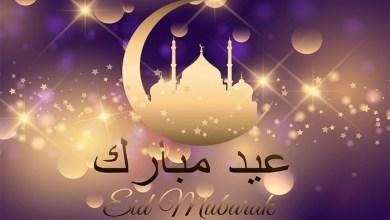 صورة رسائل عيد الفطر المبارك , تهنئات عيد الفطر , رسائل العيد , عيد مبارك