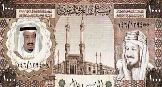و تفاصيل عن اصدار عملة بفئة الف ريال بصور الملك سلمان