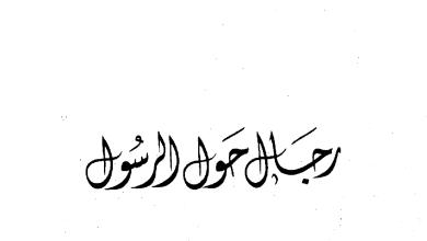 Photo of لمن كتاب رجال حول الرسول