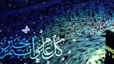 صورة عيد الأضحى يوم النحر اعظم الأيام عند الله