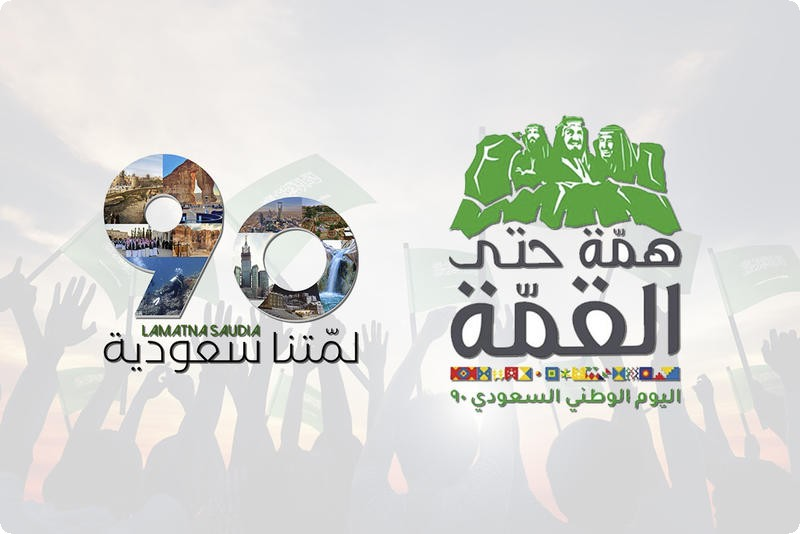 اجمل موضوع تعبير عن اليوم الوطني السعودي 90 1442 كامل قصير مجلة رجيم