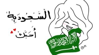 صورة عبارات عن اليوم الوطني السعودي ال 90